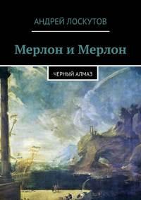 Лоскутов, Андрей  - Мерлон иМерлон. Черный алмаз