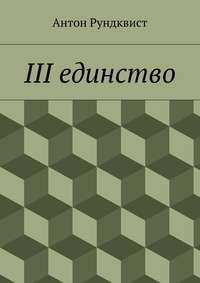 Антон Николаевич Рундквист - III единство