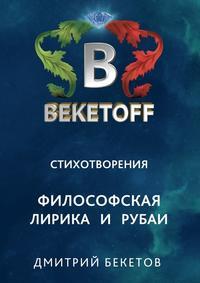 Бекетов, Дмитрий  - Стихотворения. Философская лирика ирубаи