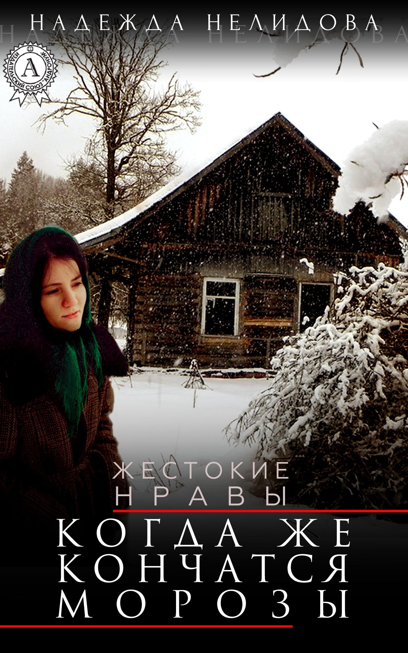 яркий рассказ в книге Надежда Нелидова