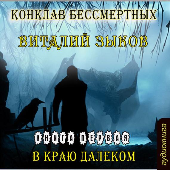 Виталий Зыков Конклав Бессмертных. В краю далеком война за врата свободные миры