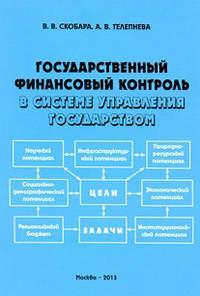 Скобара, Вячеслав  - Государственный финансовый контроль в системе управления государством