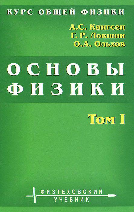 Александр Кингсеп бесплатно