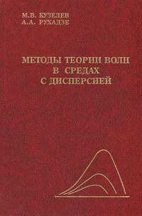 Кузелев, Михаил  - Методы теории волн в средах с дисперсией