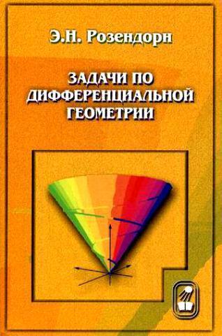 Эмиль Розендорн Задачи по дифференциальной геометрии математика