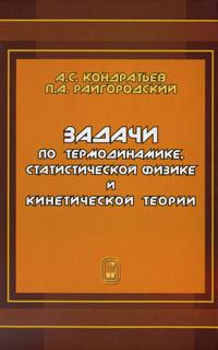 А. С. Кондратьев Задачи по термодинамике, статистической физике и кинетической теории