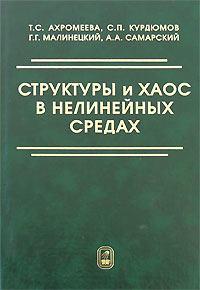 Ахромеева, Татьяна  - Структуры и хаос в нелинейных средах