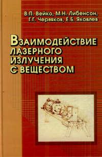 Яковлев, Евгений  - Взаимодействие лазерного излучения с веществом