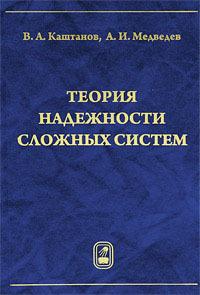 Виктор Каштанов Теория надежности сложных систем