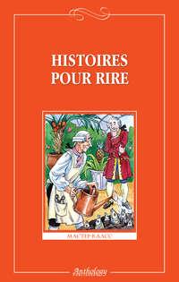 Сборник - Histoires pour rire / Веселые рассказы