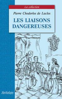 Лакло, Шодерло де  - Les liaisons dangereuses / Опасные связи