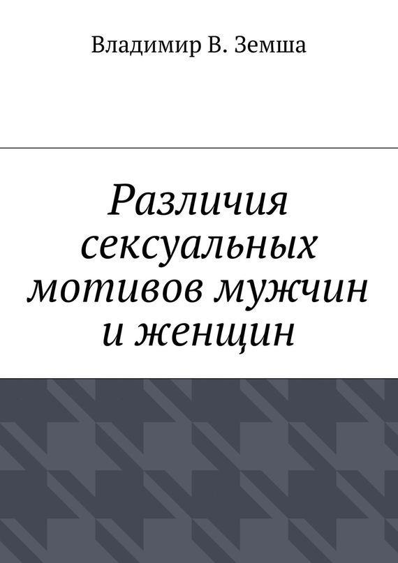 Владимир Валерьевич Земша Различия сексуальныx мотивов мужчин иженщин владимир валерьевич сулаев ла бурдоннэ – мак доннэлл 63 шахматные битвы
