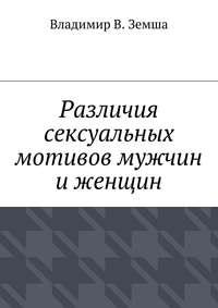 Земша, Владимир  - Различия сексуальныx мотивов мужчин иженщин