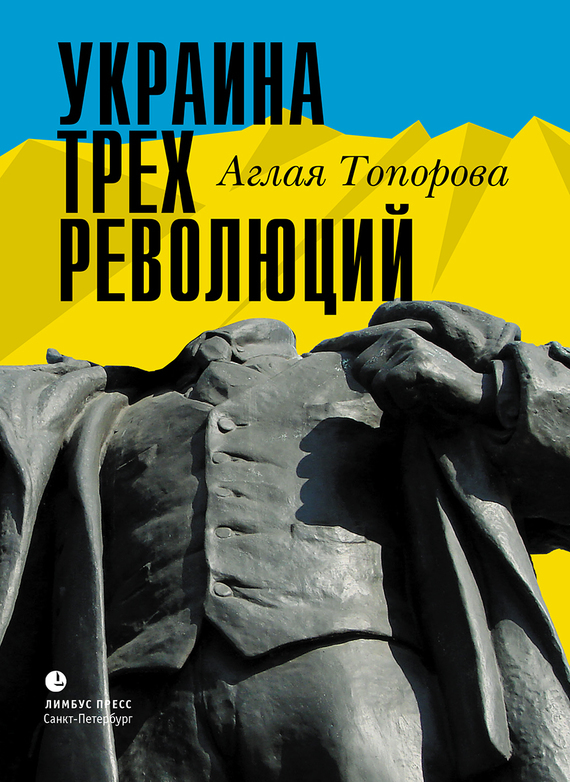 Аглая Топорова Украина трех революций билеты на концерт в киеве 3 марта дворец украины
