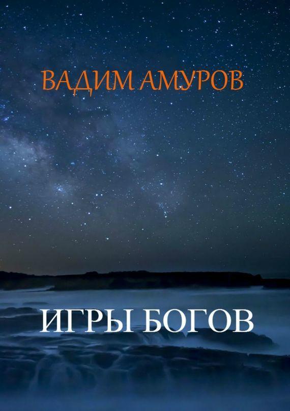 Вадим Амуров Игры Богов вадим амуров игры богов
