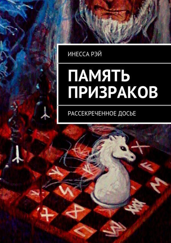 Ray Indigo - Память призраков