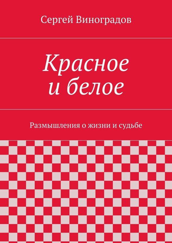 Сергей Виноградов Красное ибелое футболка hilfiger denim dm0dm02794 002 black iris