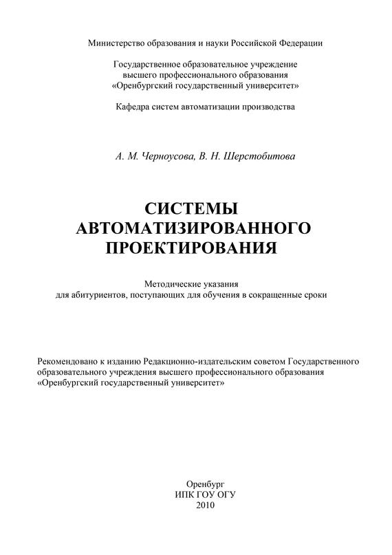 А. М. Черноусова Системы автоматизации проектирования
