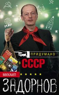 - Придумано в СССР