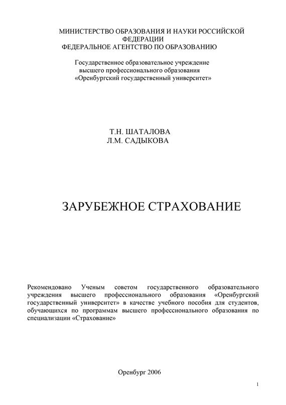 Л. М. Садыкова Зарубежное страхование
