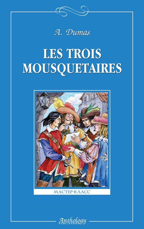 Три мушкетера скачать книга