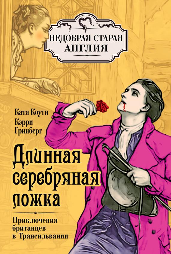 захватывающий сюжет в книге Екатерина Коути