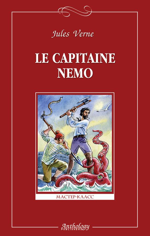 Жюль Верн Le capitaine Nemo / Капитан Немо dumas a le capitaine paul