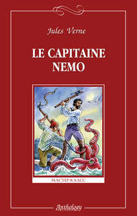 - Le capitaine Nemo / Капитан Немо