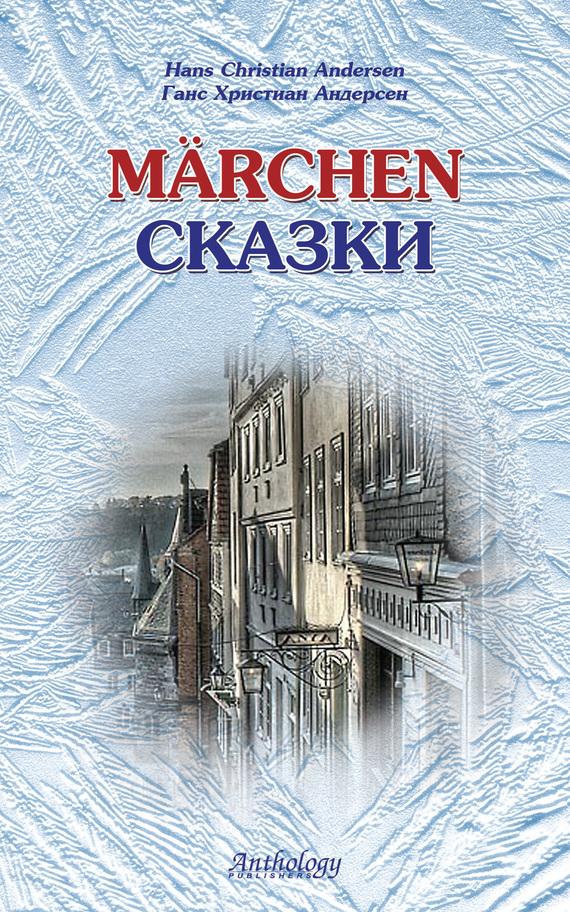 Ганс Христиан Андерсен Marchen / Сказки hauffs marchen