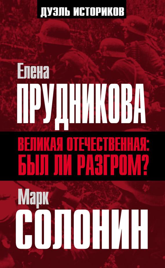 Елена Прудникова Великая Отечественная: был ли разгром? валентин рунов удар по украине вермахт против красной армии