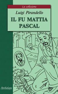Пиранделло, Луиджи  - Il fu Mattia Pascal / Покойный Маттиа Паскаль
