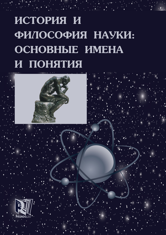 В. Д. Губин История и философия науки: основные имена и понятия губин в основы философии губин