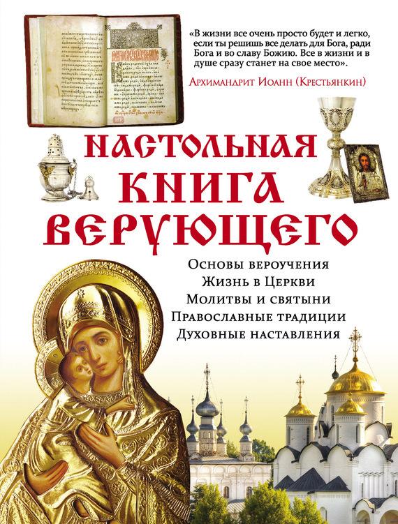 Отсутствует Настольная книга верующего