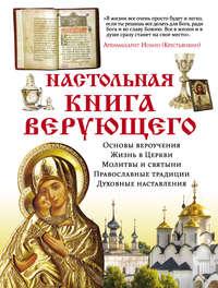 - Настольная книга верующего