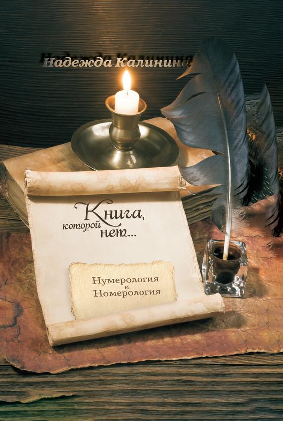 Надежда Калинина Книга, которой нет…
