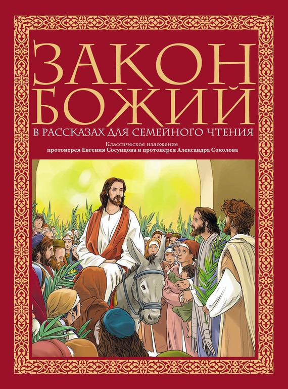 Отсутствует Закон Божий в рассказах для семейного чтения виноградов и переск священная история ветхого завета в шедеврах мирового искусства