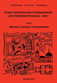 Сомов, Г. Ю.  - Градостроительное планирование достопримечательных мест. Том 2. Методы и приемы планирования