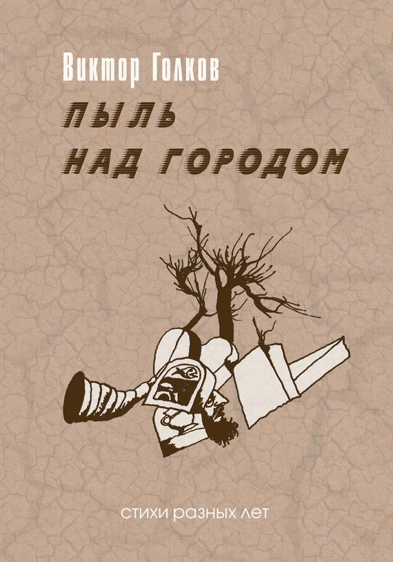 Обложка книги Пыль над городом. Избранное, автор Голков, Виктор