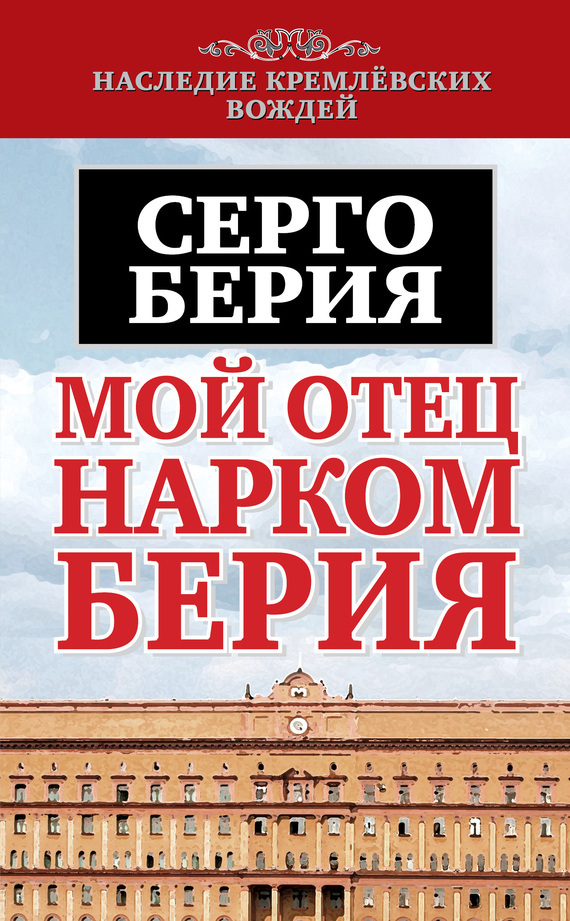 Серго Лаврентьевич Берия бесплатно