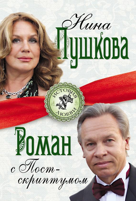 Нина Пушкова - Роман с Постскриптумом