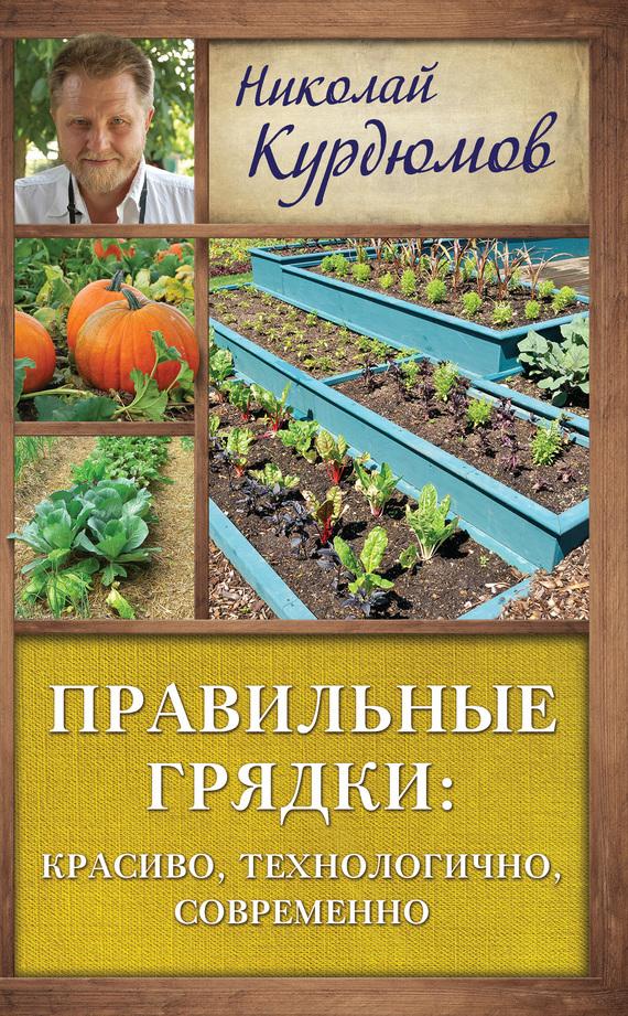 Николай Курдюмов бесплатно