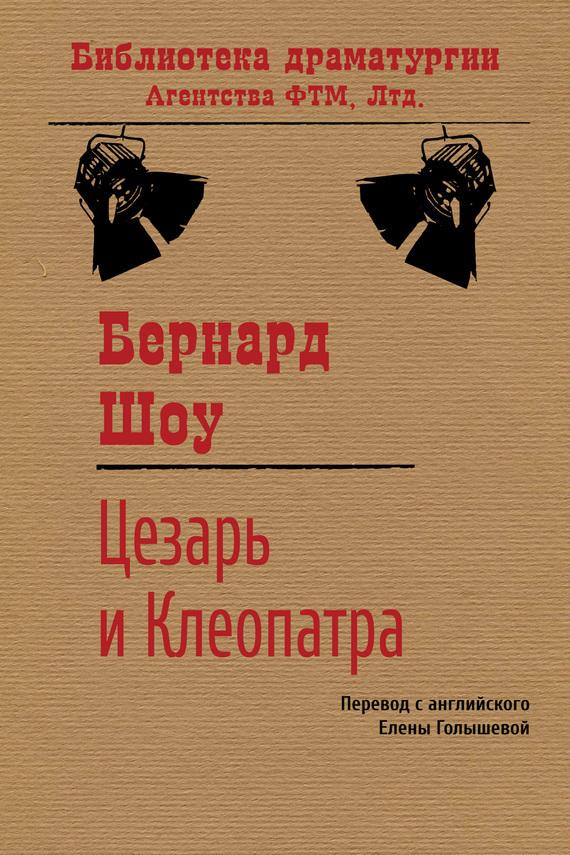 Бернард Шоу Цезарь и Клеопатра