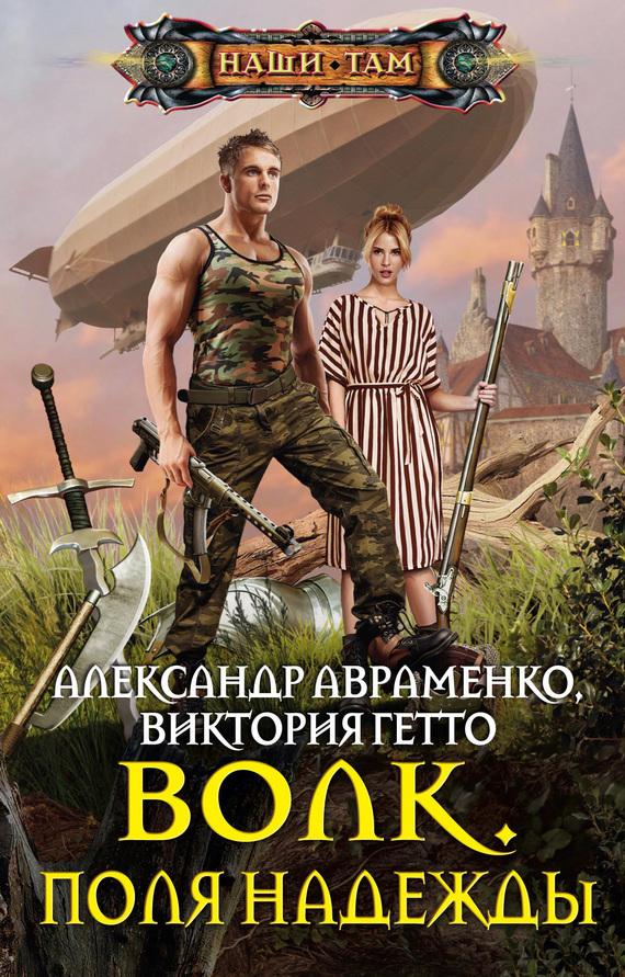 Александр Авраменко Волк. Поля надежды