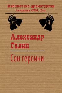 Галин, Александр  - Сон героини