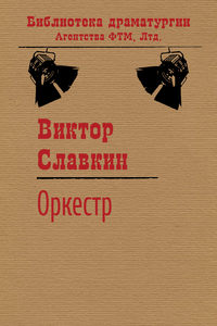 Славкин, Виктор  - Оркестр
