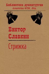 Славкин, Виктор  - Стрижка