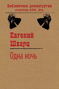 Шварц, Евгений  - Одна ночь