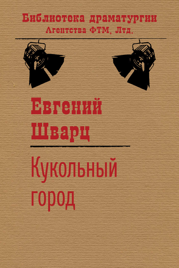 бесплатно Евгений Шварц Скачать Кукольный город
