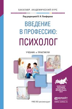 Анастасия Владимировна Микляева Введение в профессию: психолог. Учебник и практикум для академического бакалавриата введение в профессию