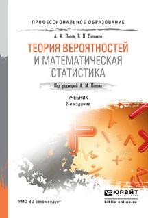 Валерий Николаевич Сотников Теория вероятностей и математическая статистика 2-е изд., испр. и доп. Учебник для СПО кочетков е смерчинская с соколов в теория вероятностей и матем статистика кочетков